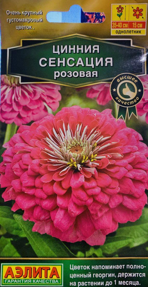 Семена Циния Сенсация Розовая-Аэлита
