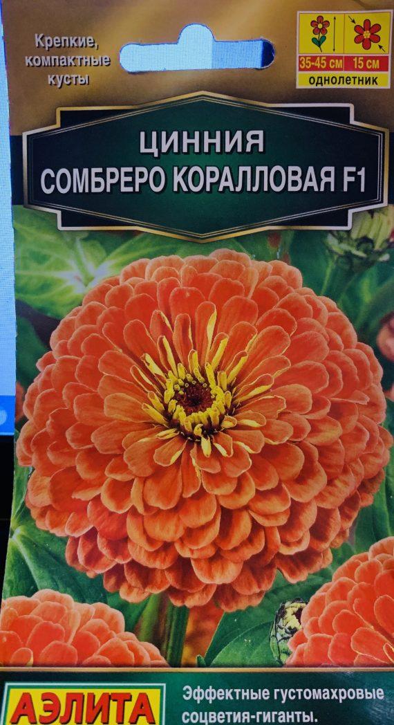 Семена Циния Сомбреро Коралловая-Аэлита