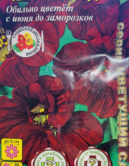 Семена Настурции Черная Леди- Аэлита