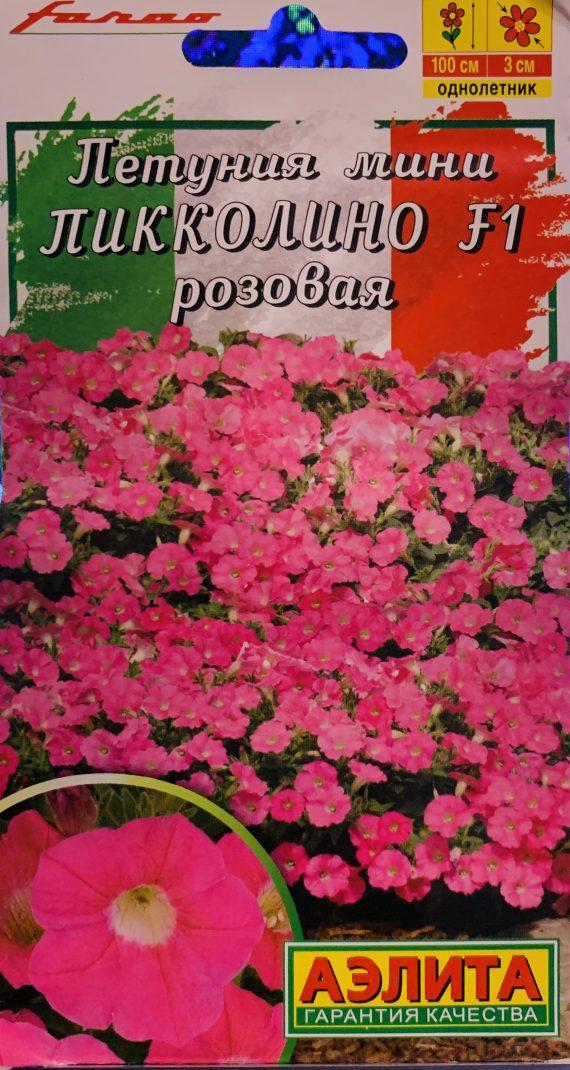 Семена Петунии Пикколино Розовая F1-Аэлита