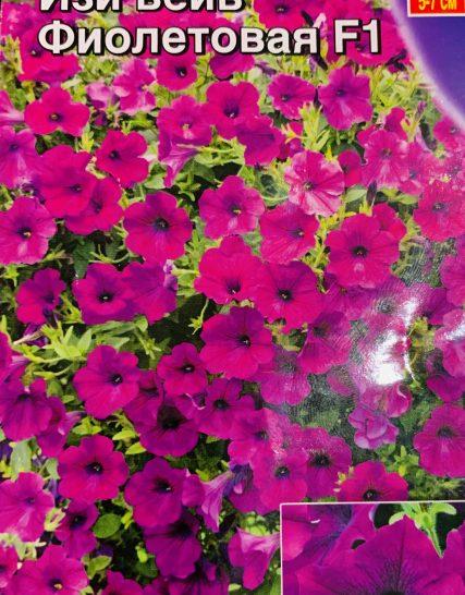 Семена Петунии Изи Вейв Фиолетовая F1-Аэлита