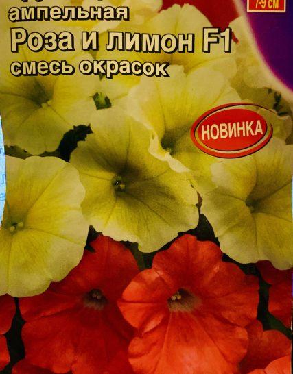 Семена Петунии крупноцветковой Роза и Лимон- Аэлита