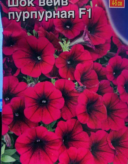 Семена Петунии Шок Вейв Пурпурная F1-Аэлита