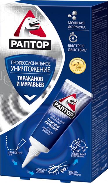 raptor_4820184440043_images_17935236685