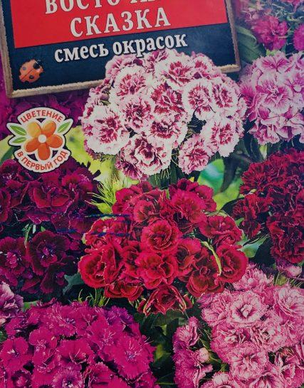 Семена Гвоздика Турецкая Восточная Сказка смесь-Аэлита