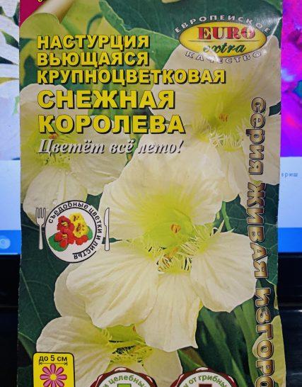 Семена Настурции Снежная Королева-Аэлита
